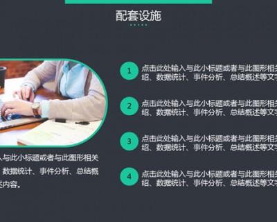 高端大气企业公司简介PPT模板