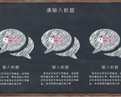 创意黑板教育教学PPT模板