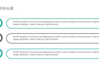 简约点线工作总结汇报PPT模板
