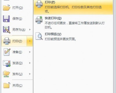Excel转换成PDF格式的方法