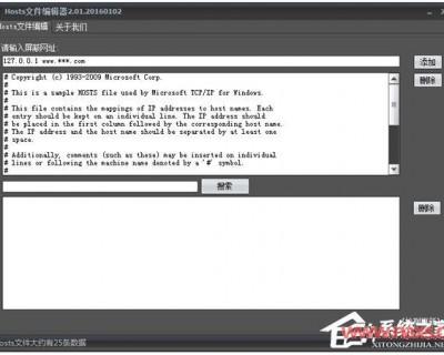 hosts文件管理工具有哪些?hosts文件管理工具盘点