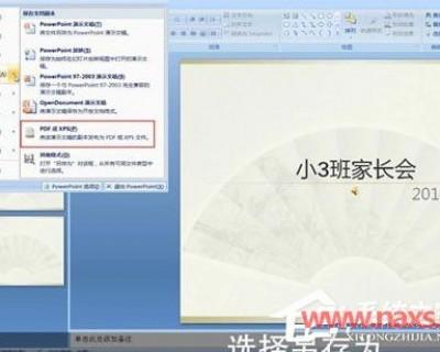 ppt怎么转pdf格式的?ppt转pdf格式的具体操作方法