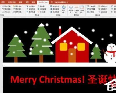 PPT中怎么制作出手绘圣诞快乐圣诞卡?PPT中制作出手绘圣诞快乐圣诞卡的方法