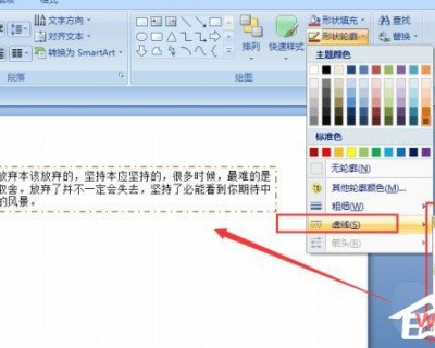 ppt中文字怎么添加红色虚线边框效果?ppt中文字添加红色虚线边框效果的方法