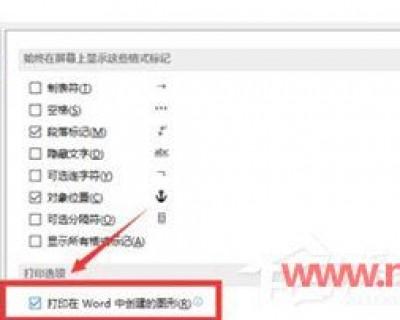 Word2013出现无法打印图片解决方法