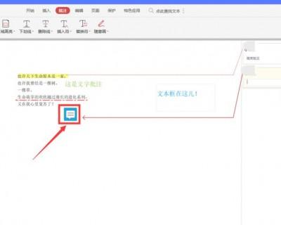 如何直接在PDF里做笔记