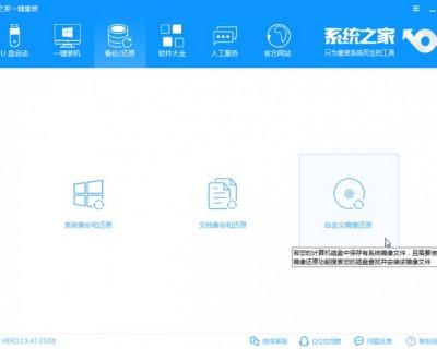 富士通电脑win10家庭版系统下载与安装教程