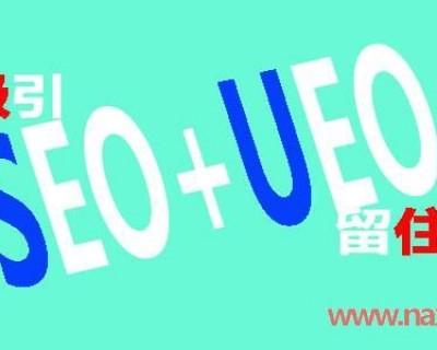 ueo与seo的区别是什么(UEO与SEO有什么关系?)