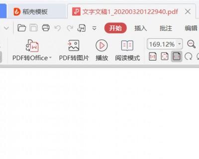 wps怎么把Word 转换成 PDF