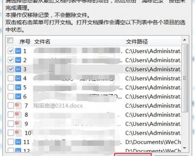 wps如何删除Word 里最近使用过的文档