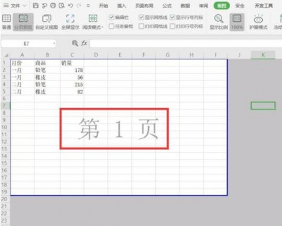 Excel表格如何设置分页