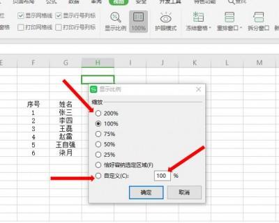 Excel表格怎么整体放大或缩小