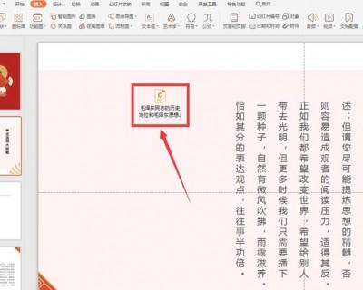 WPS如何在PPT中插入PDF