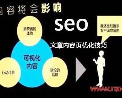 网站文章内容页的SEO排名技巧