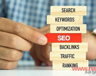 SEO影响网站排名的7大因素