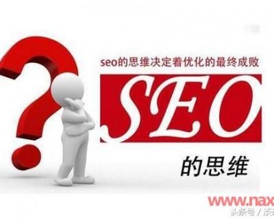 如何写好一篇SEO优化文章?网络SEO方案有哪些?
