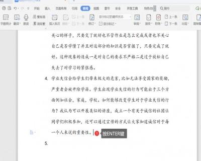 Word手动文本编号怎么改成自动数字编号