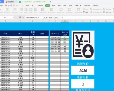 WPS如何在 Excel 中一键偷看公式