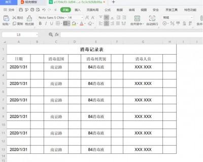 WPS,Excel中如何隔行隔列插空行