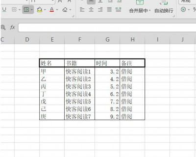 WPS如何在Excel中绘制表格