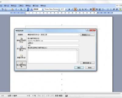 Word文档添加超链接的方法