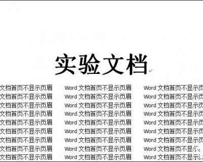 如何设置Word文档首页不显示页眉?Word页眉首页不显示怎么弄