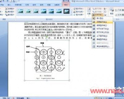 怎么把PDF文件转换成Word?PDF文件转换成Word的方法