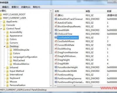 Win7系统如何修改切换窗口数量?