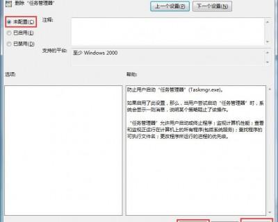 Win7系统任务管理器被禁用的解决方法