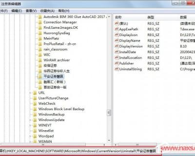 Win7系统怎么清理注册表残留?软件卸载后清理注册表残留的方法