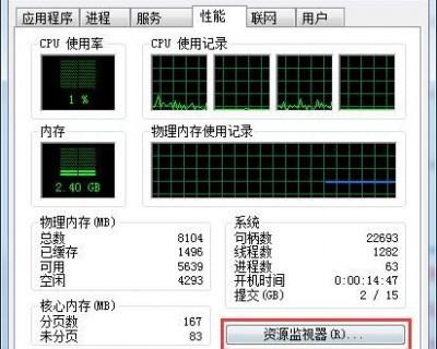 Win7如何查看CPU使用率?Win7CPU使用率的查看方法