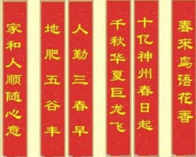 2020年关于春节的对联 五福临门幸福安康