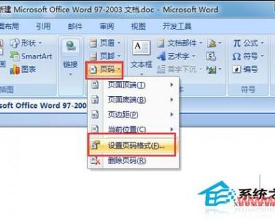 Word怎么设置页码?Word设置页码的方法