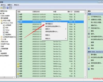 如何查看Win7系统日志?Win7旗舰版日志查看教程