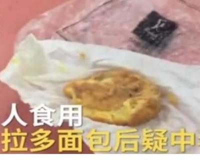 吃网红糕点食物中毒 如何预防食物中毒