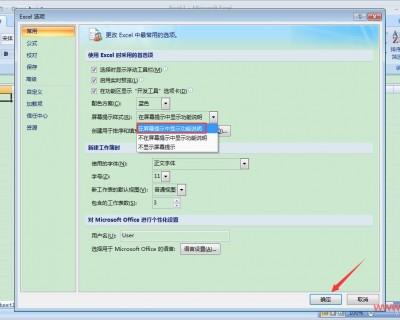 Excel怎么使用帮助?Excel2007使用帮助打开方法分享