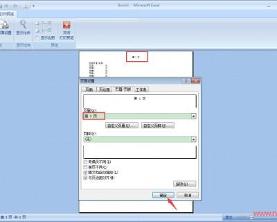 Excel中如何设置页码?Excel页码设置教程