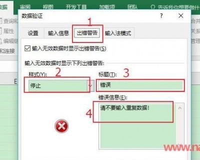 Excel如何禁止重复录入数据?Excel禁止重复录入数据的设置方法