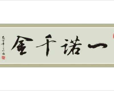 盘点中国著名书法家的经典作品