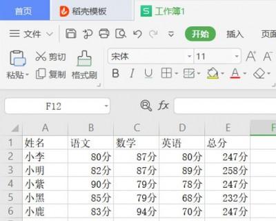 如何在Excel中快速添加单位