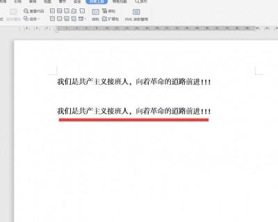 如何利用宏快速编辑Word文档