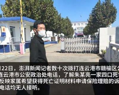 警方通报连云港一家四口同日死亡案