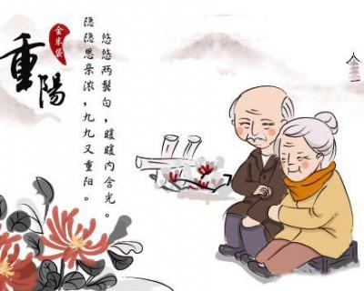 重阳节给老人表演什么节目,重阳节古诗词朗诵