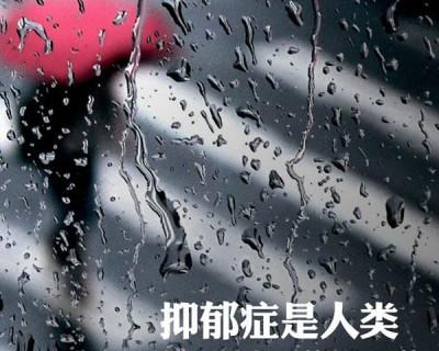 中国抑郁症患者人数2020