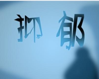 中国抑郁症患病率达2.1%