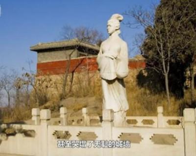 孟姜女的故事竟是假的?哭长城由来历史学家这样解释
