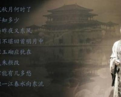 李煜虽是亡国之君诗词却流传千古 李煜对宋词有哪些贡献