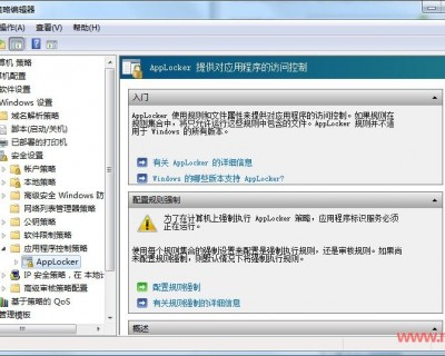 applocker是什么?Win7系统applocker的使用方法