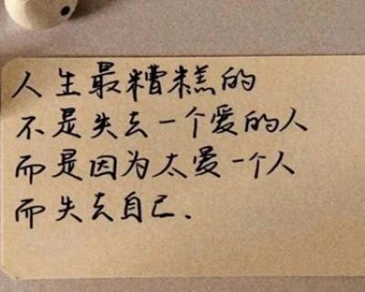 成熟而又有气质的说说,适合做个性签名的句子