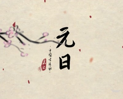 屠苏是什么意思?诗词里的屠苏指的是什么?